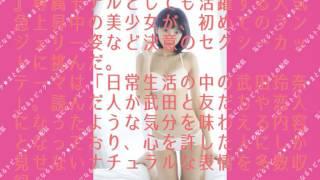 グラドル、モデル、女優とマルチに活躍し続ける武田玲奈.