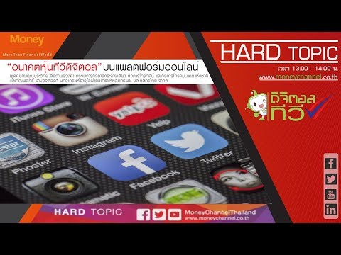 Hard Topic | อนาคตหุ้นทีวีดิจิตอลบนแพลตฟอร์มออนไลน์  #25/05/18