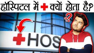 अस्पताल में + का चिह्न क्यों बना होता है ? - Hospital Plus Sign and Random Facts - TEF Ep 83