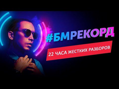 Выжимка #БМРЕКОРД   Самые яркие разборы с 22-х часового тренинга Петра Осипова   Метаморфозы