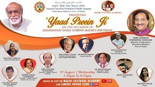 NCPSL & Malhi Cultural Academy Presents YAAD PREEIN JI