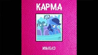 КАРМА - Сузуки (Audio)