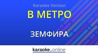 В метро - Земфира (Karaoke version)