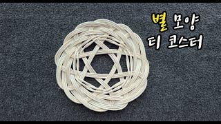 [rattan craft]별 모양의 티 코스터 어렵지 …