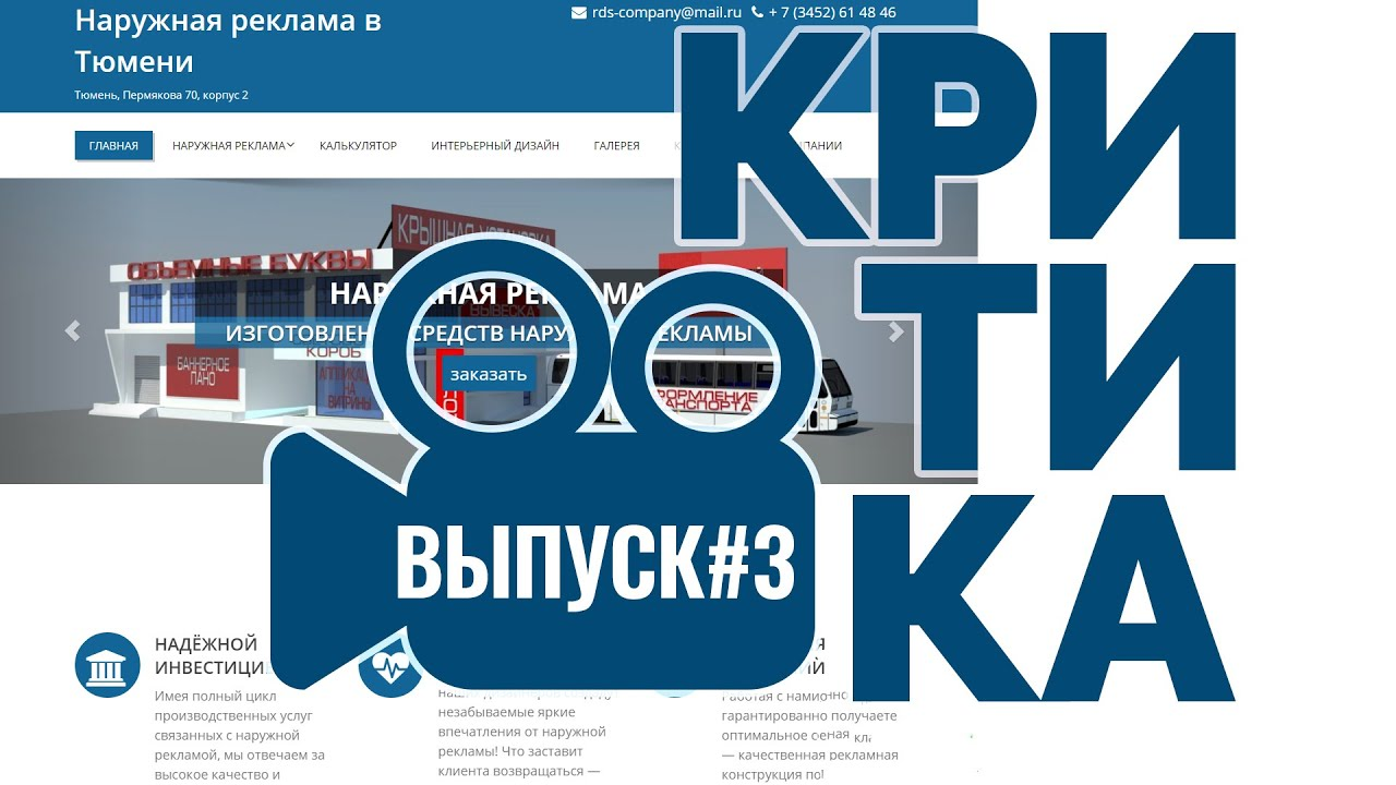 Видеокритика #3. Сайт rds-site.ru