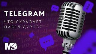 Telegram. Что скрывает Павел Дуров? [RU, ITTalks] / Мобильный разработчик