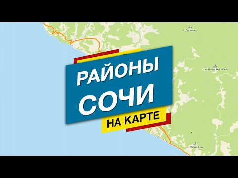 Районы Сочи НА КАРТЕ! Вы ещё путаетесь? Недвижимость Сочи #BogachkovTV