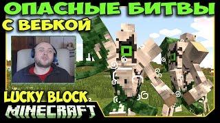 ч.44 Опасные битвы в Minecraft - Древесный Кусюн (Myths and Monsters)
