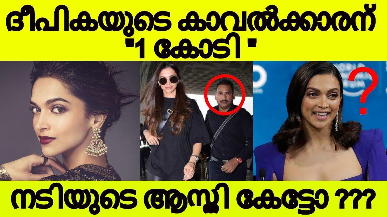 സിനിമ ലോകത്തിനെ ഞെട്ടിച്ച്  ദീപിക !!! കാവൽക്കാരന് 1 കോടി ശമ്പളം !!!