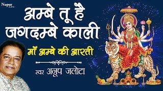 माँ अम्बे की आरती Ambe Tu Hai Jagdambe Kaali | Anup Jalota | Hindi English Lyrics
