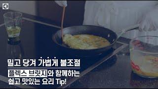 일렉트로룩스 인덕션 플렉스 브릿지 요리 Tip!