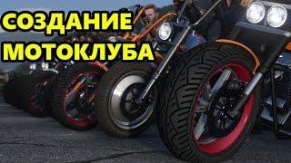 как создать свой мотоклуб в GTA 5