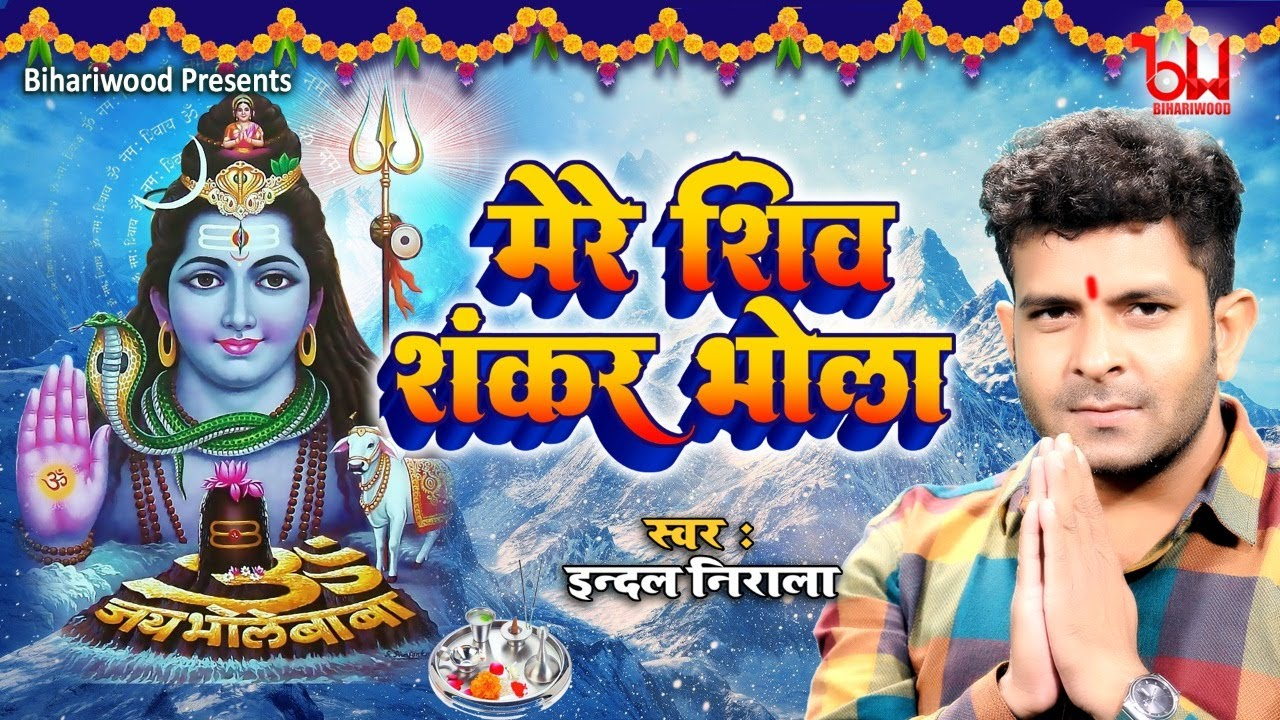 मेरे शिव शंकर भोला | Indal Nirala Ka Bolbam Song | Mere Shiv Sankar Bhola Bhojpuri Kawar Bhajan 2021