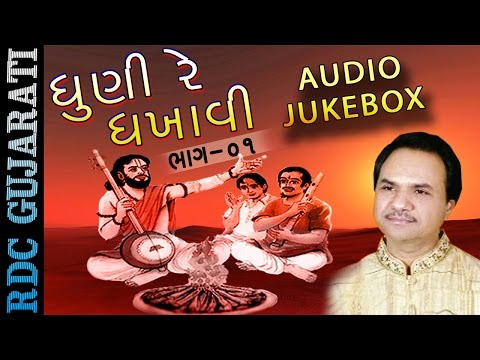Dhuni Re Dhakhavi | Superhit Hemant Chauhan | Ek Laaj Aavya | Gujarati Bhajan | Audio JUKEBOX