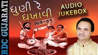 Dhuni Re Dhakhavi | Superhit Hemant Chauhan | Ek Laaj Aavya | Gujarati Bhajan | Audio JUKEBOX