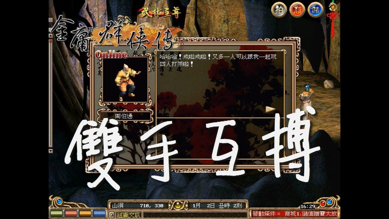金庸群俠傳Online武林至尊:雙手互博任務 - YouTube