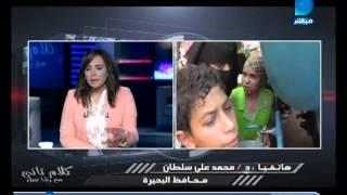 كلام تاني   رشا نبيل لمحافظ البحيرة ابسط حقوق الناس إنهم يشربوا ميه؟!