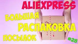 Большая распаковка посылок 28 с АЛИЭКСПРЕСС с примеркой одежды товары для дома