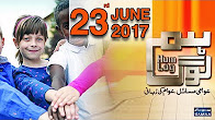 Hum Log - 23 June 2017 - SAMAA TV