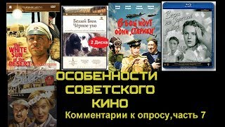 Почему советское кино было мирового уровня? Комментарии к опросу, часть7