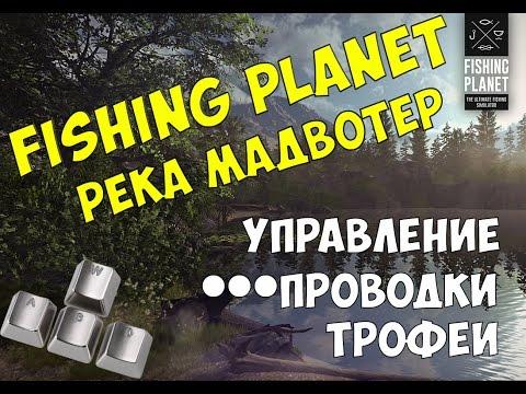 Управление / Виды проводок / Рыбалка в Миссури на щучьей косе [Fishing Planet] #2