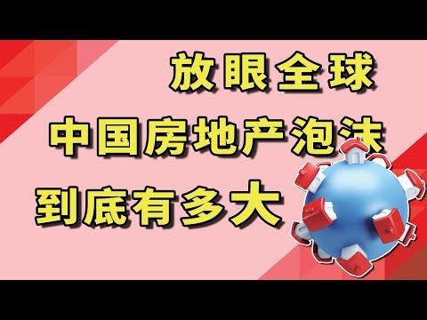 放眼全球,中国房地产泡沫到底有多大