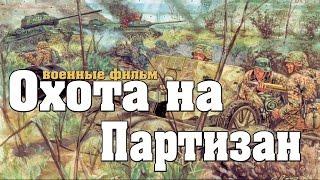 новый военный фильм ОХОТА НА ПАРТИЗАН 2017 Военные фильмы 1941 45 фильмы о войне {k178645]