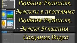 ProShow Producer. Эффекты в программе ProShow Producer! Эффект Вращения! Создание Видео(Из видео Вы узнаете, как сделать эффект вращения в программе ProShow Producer, а точнее, эффект вращения предмета..., 2014-01-29T03:09:32.000Z)