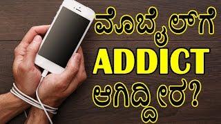 Mobile Addiction | ಮೊಬೈಲ್ ಗೆ ADDICT ಆಗಿದ್ದೀರ? | YouTube Kannadiga | Kannada
