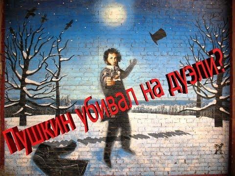 28 дуэлей Александра Сергеевича Пушкина о которых мы не знали!