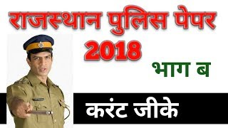 रट लो//राजस्थान पुलिस पेपर 2018//rajasthan police current gk//part-B