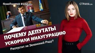 Почему депутаты ускорили инаугурацию. Распустит ли Зе Раду? | ЯсноПонятно #152 by Олеся Медведева