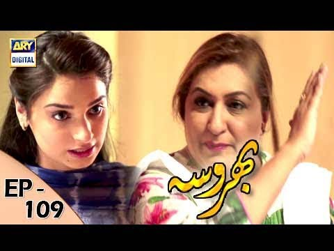 Bharosa - Episode 109 - 12th October 2017 - ARY Digital Drama