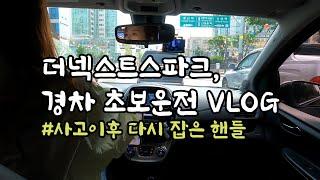 초보운전 Vlog | 스파크 경차로 운전하기 | 서울 …