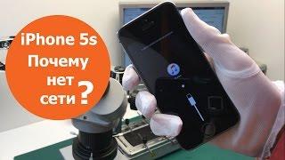 Ремонт iPhone 5s нет сети. Ошибка (-1)(, 2017-04-27T12:00:43.000Z)
