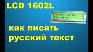 Урок ардуино 7 Как писать русский текст на LCD 1602