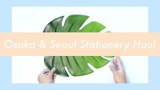 Osaka & Seoul Stationery Haul | Job's Journal