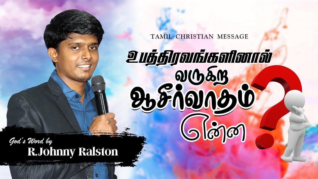 உபத்திரவங்களினால் வருகிற ஆசிர்வாதம் என்ன ??    Tamil Christian Message    Johnny Ralston