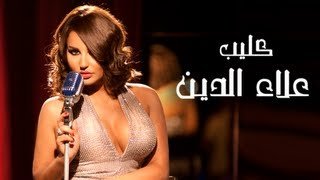 كليب علاء الدّين شذى حسّون / OFFICIAL VIDEO - Clip Alaa Eldeen Shatha Hassoun