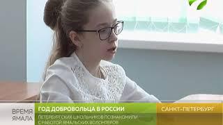 Петербургских школьников ознакомили с работой ямальских волонтеров
