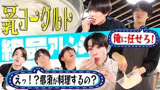 美 少年【簡単アレンジ!】豆乳ヨーグルト料理で満点連発!!