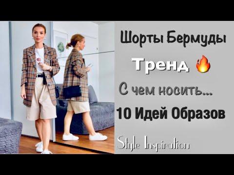 ШОРТЫ БЕРМУДЫ | ТРЕНД 🔥 | С чем носить... | 10 ОБРАЗОВ  | NataRyna