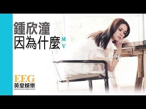鍾欣潼 Gillian Chung《因為什麼》OFFICIAL官方完整版[HD][MV]