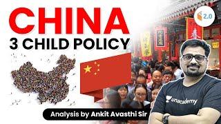 China 3 Child Policy क्या है ? जानिए अंकित सर से