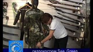 06 Азбука снаряжения подводного охотника  Гидрокостюм(