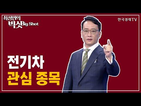 전기차 관심 종목/앵커의 눈/최성민의 빅샷/한국경제TV