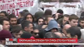 Σήμερα | Προπηλάκισαν στελέχη του ΣΥΡΙΖΑ στο Πολυτεχνείο | 16/11/2018