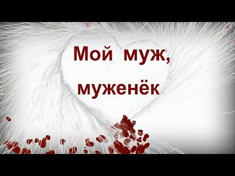 С. Трандафилов  - Мой муж,муженёк/COVER/