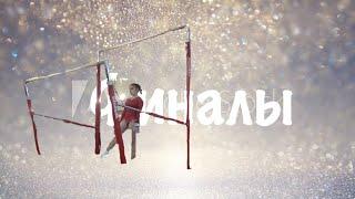 Соревнования По Спортивной Гимнастике || Краснодарский край Финалы|| #1