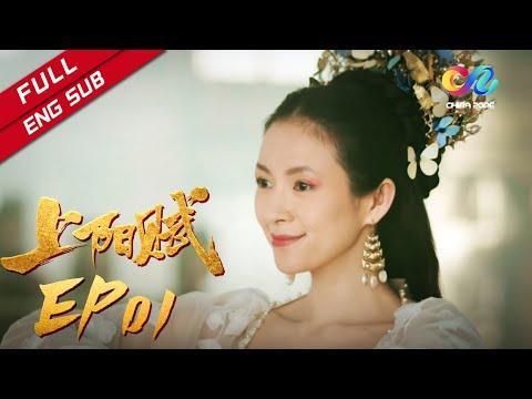 Download 【ENG SUB】《上阳赋》第1集 上阳郡主享万千宠爱|The Rebel Princess(章子怡、周一围、杨祐宁、惠英红、赵雅芝)